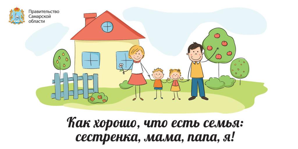 "Баннер-2 ""Семья"""
