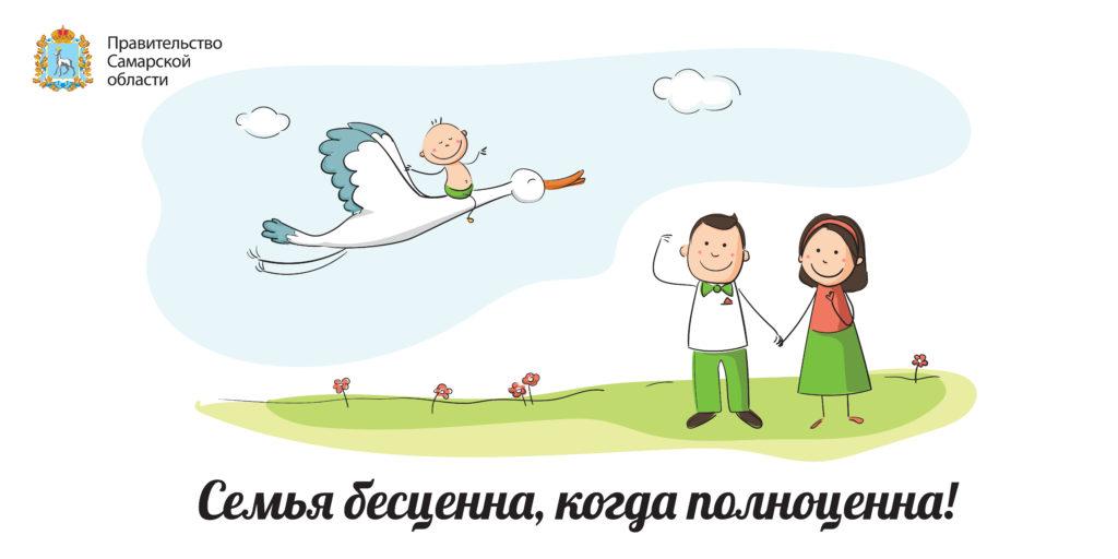 "Баннер-3 ""Семья"""