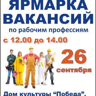 Объявление о ярмарке вакансий