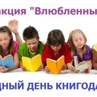 День книгодарения
