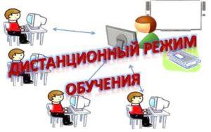 дистанционное обучение