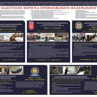 Плакат о наборе в кадеты