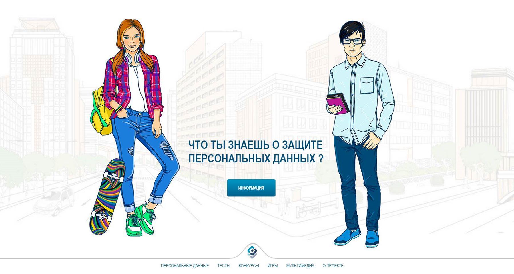 Ссылка на сайт Персональные данные дети