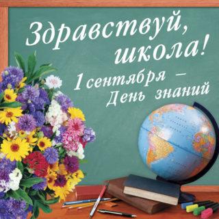 открытка 1 сентября - Ден знаний