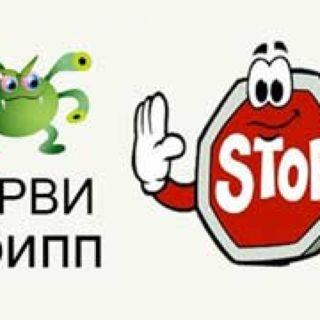 Стоп Грипп и ОРВИ
